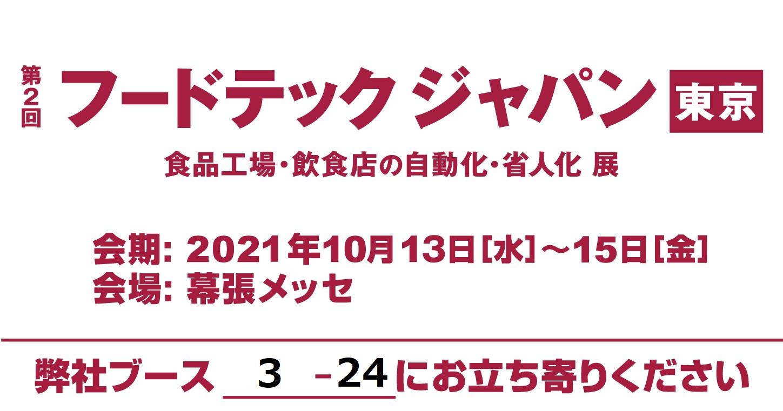 【10月13日(水)-15日(金)開催】「第2回フードテックジャパン」出展のご案内