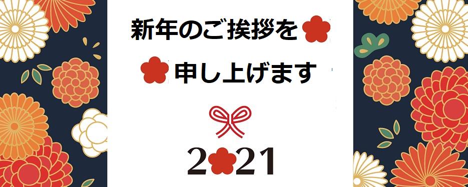 新年のごあいさつを申し上げます。