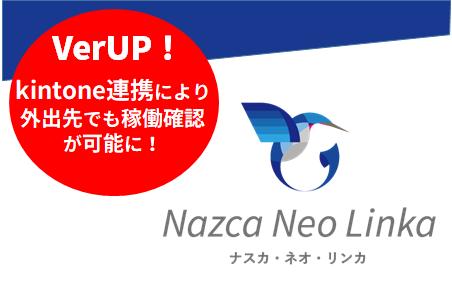 工作機械の見える化システム「Nazca Neo Linka」が、 サイボウズのクラウドサービス「kintone」と連携しました!