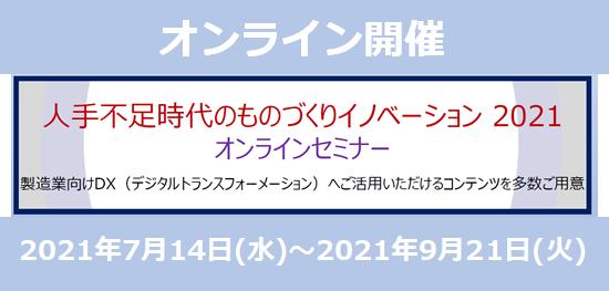 【9月21日(火)開催】リコージャパン主催「人手不足時代のものづくりイノベーション オンライン」に登壇します!