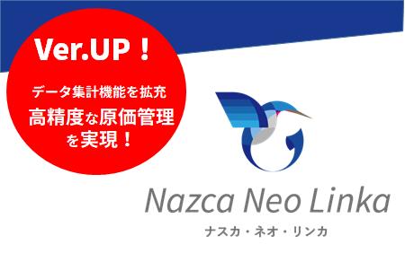 IoTシステム『Nazca Neo Linka』がDXを推進するデータ集計機能を拡充しました!