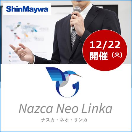 【12月22日(火) 開催WEBセミナー】ニューノーマルな工場を目指して!コロナを生き抜くためのIoT