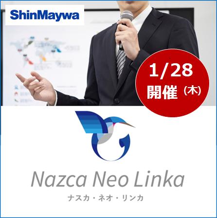 【1月28日(木) 開催WEBセミナー】ニューノーマルな工場を目指して!コロナを生き抜くためのIoT