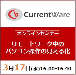 【3月17日(水) 開催WEBセミナー】リモートワーク中のパソコン操作の見える化を実現!CurrentWareのご紹介