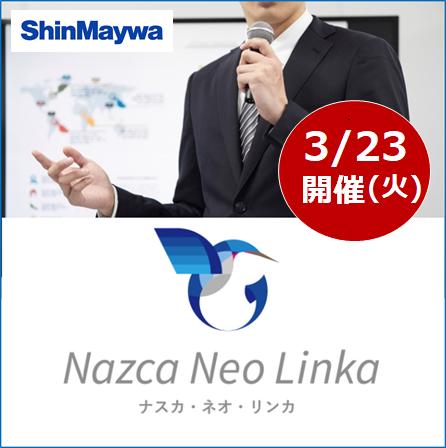 【3月23日(火) 開催WEBセミナー】IoTで生産効率20%アップ! 古い機械から最新の機械まで接続実績豊富な「Nazca Neo Linka」 のご紹介