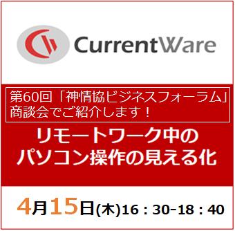 【4月15日(木) WEB&オフライン同時開催】第60回「神情協ビジネスフォーラム」商談会でCurrentWareを紹介します。