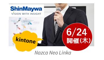 【6月24日(木) 開催WEBセミナー】工作機械の見える化システム「Nazca Neo Linka」がクラウド対応!kintone連携バージョンをご紹介!