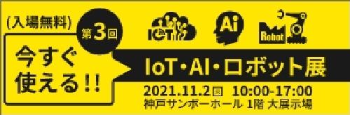 【11月2日(火)開催】「今すぐ使える!!IoT・AI・ロボット展@神戸」出展のご案内
