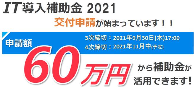 【7月30日(金)17:00まで】IT導入補助金のお申し込み、まだ間に合います!