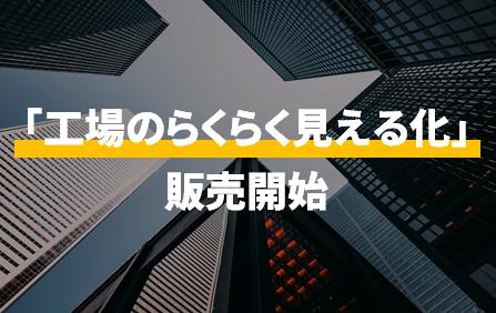 新明和ソフトテクノロジ(株)が「工場のらくらく見える化」を販売開始