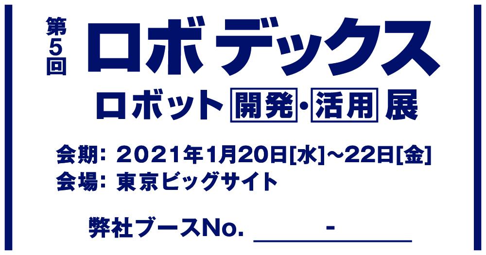 【1月20日(水)-22日(金)開催】「第5回ロボデックス展@東京」出展のご案内