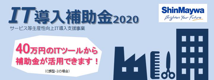 【8/31まで】IT導入補助金のお申し込み、まだ間に合います!