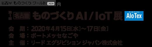 「名古屋ものづくりワールド2020」出展のご案内