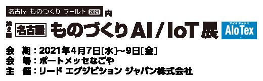 【4月7日(水)-9日(金)開催】「第6回名古屋ものづくりワールド」出展のご案内