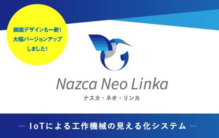 (株)ゴードーソリューションが、IoTによる工作機械の見える化システム 「Nazca Neo Linka」を大幅バージョンアップ