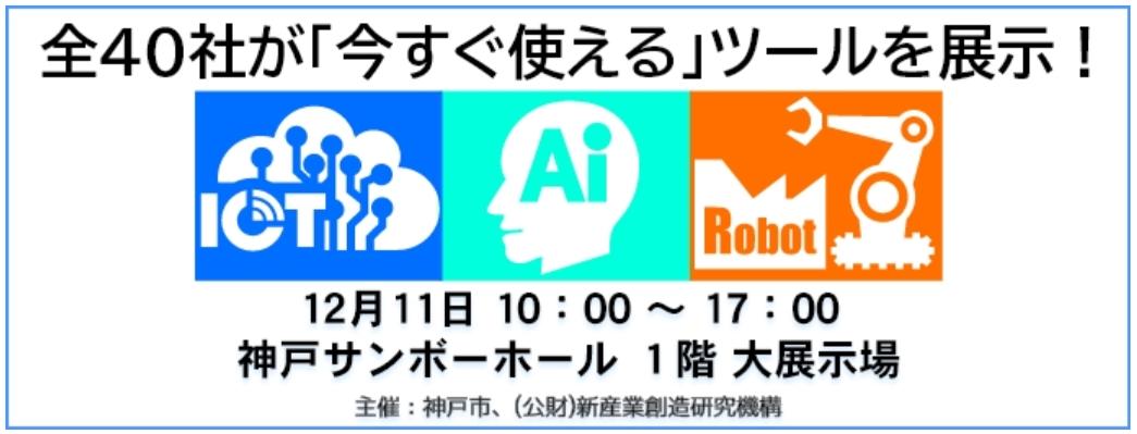 【12月11日(金)開催】「今すぐ使える!!IoT・AI・ロボット展@神戸」出展のご案内