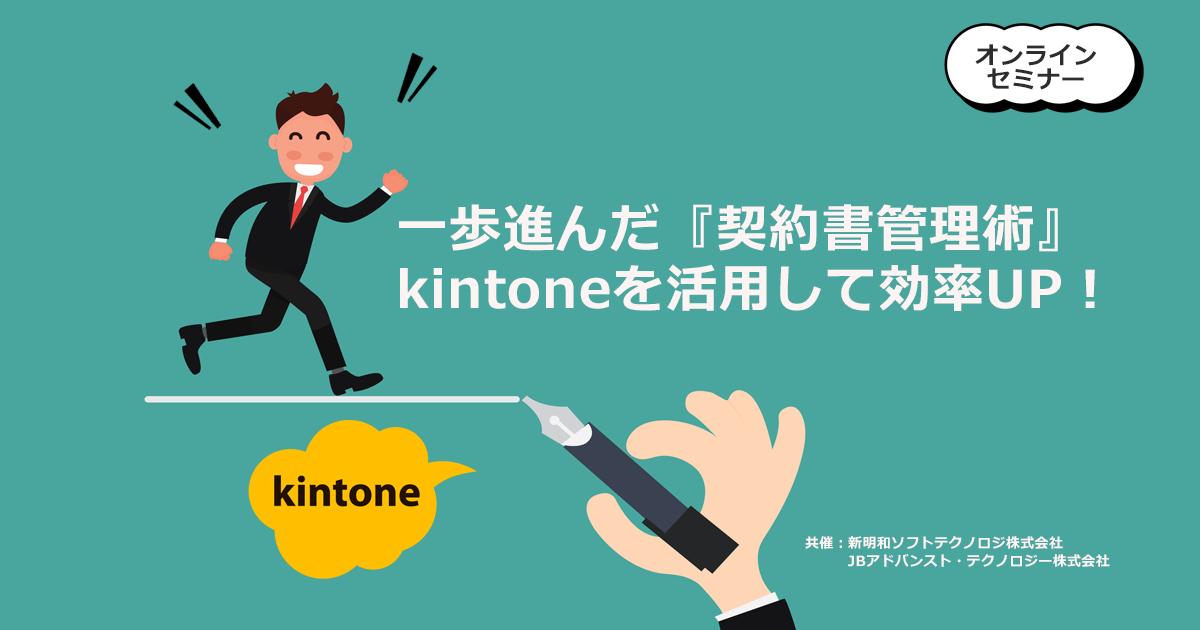 【11月25日(水) WEBセミナー】好評につき第2弾!「一歩進んだ契約書管理術!」~kintoneを活用して効率化を実現!~デモ付き