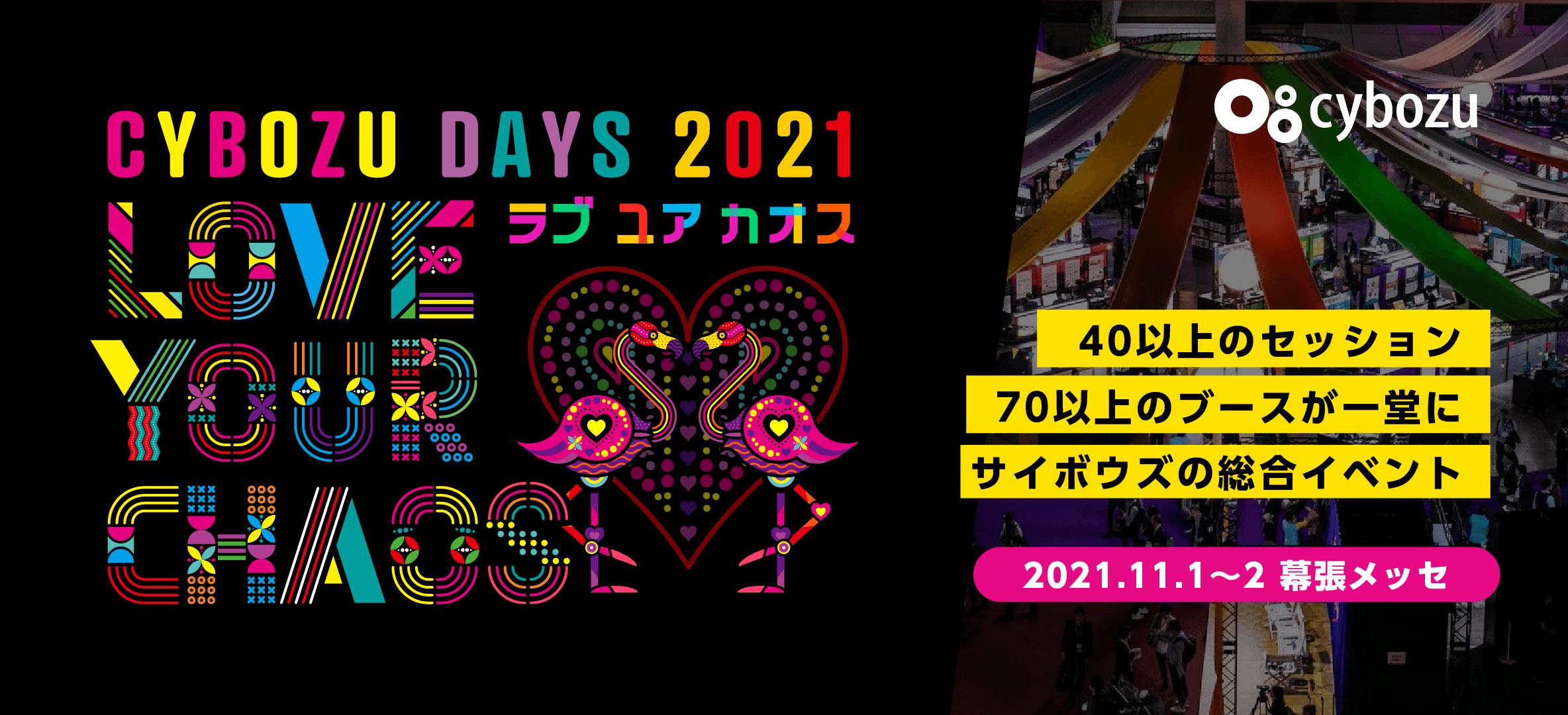 【11月1日(月)-2日(火)開催】「Cybozu Days 2021」に今年は2つの製品を出展いたします!