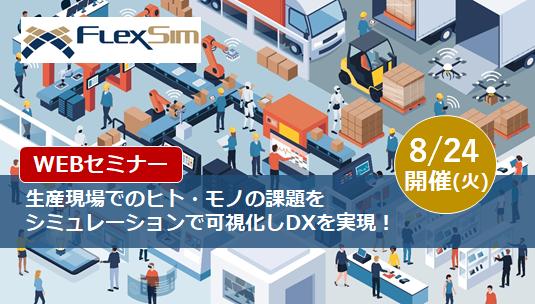 【8月24日(火) 開催WEBセミナー】生産現場でのヒト・モノの課題をシミュレーションで可視化しDXを実現!