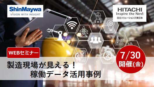 【7月30日(金) 開催WEBセミナー】製造現場が見える!稼働データ活用事例