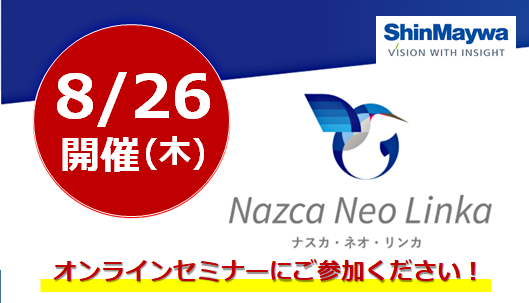 【8月26日(木) 開催WEBセミナー】kintone連携に対応♪工場稼働監視システム「Nazca Neo Linka」のご紹介