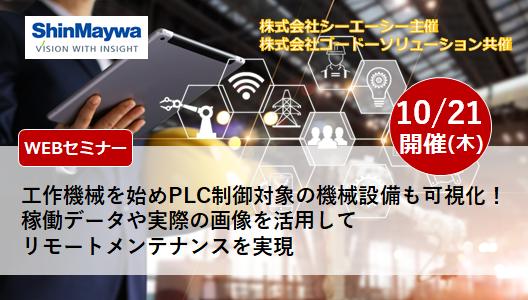 【10月21日(木) WEBセミナー】工作機械を始めPLC制御対象の機械設備も可視化!稼働データや実際の画像を活用してリモートメンテナンスを実現
