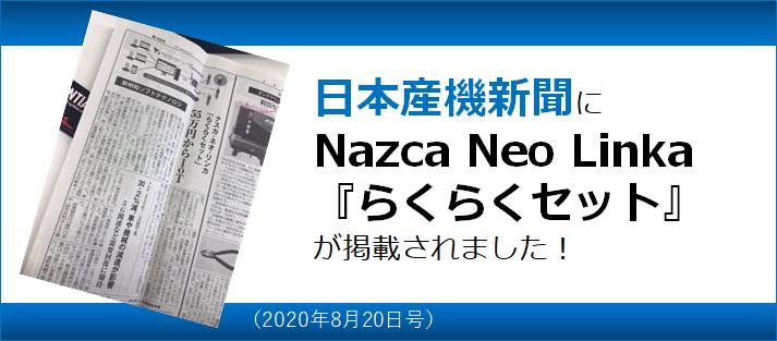 Nazca Neo Linka(ナスカ・ネオ・リンカ)が日本産機新聞に掲載されました!